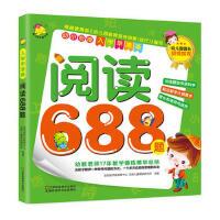 入学早准备 阅读688题