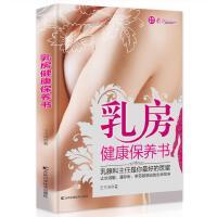 乳房保养书 女性调养身体美容护肤养生食谱中医养生书籍适合女人看的书女性健康知识书籍养生保健保养书籍