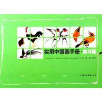 实用中国画手册 禽鸟篇 9787532289158