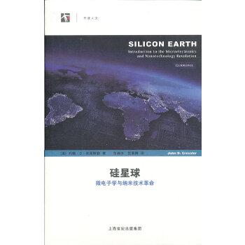 硅星球——微电子学与纳米技术革命
