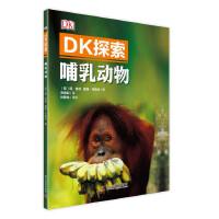 DK探索 哺乳动物