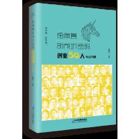 独角兽的成功密码:创业50人 By飞马旅