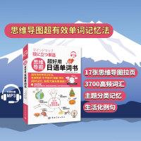 思维导图 超好用日语单词书