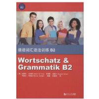 德语词汇语法训练B2
