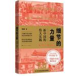 细节的力量――新中国的伟大实践(入选中国好书2019年9月榜单)
