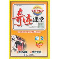(2014春)5 年级 下(人教)语文/奇迹课堂 字词句段篇