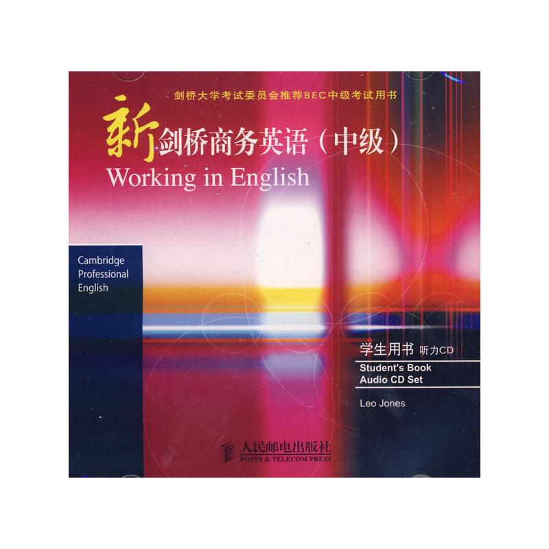 新剑桥商务英语(中级)学生用书   (听力CD)