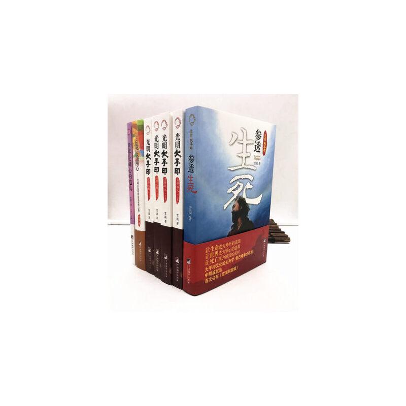 雪漠光明大手印修行文库:参透生死、实修顿入、实修心髓、无死的金刚心、世界是调心的道具(全七册)