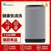 小天鹅7.5公斤全自动智能波轮洗衣机家用 TB75V20