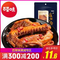 新品【百草味-香辣鸭翅165g】香辣鸭翅卤味零食小吃特产肉类
