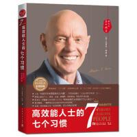 正版图书 高效能人士的七个习惯(30周年纪念版):打造一套全新的思维方式和原则体系 (美)史蒂芬・柯维 9787515