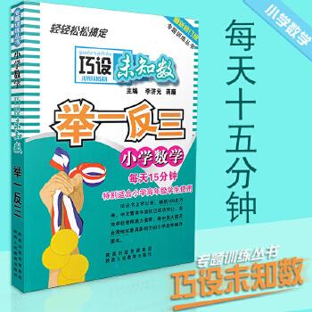 《小学年级巧设未知数举一反三[单词v小学专题数学三小学丛书表英语图片