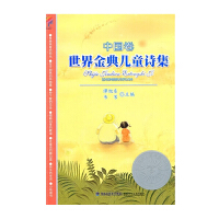 世界金典儿童诗集(中国卷) 打动孩子心灵的经典童话故事 一个假期 一本好书 中国儿童文学精选佳作小学生课外书阅读 正版