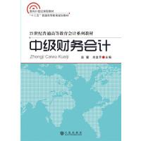 中级财务会计――21世纪普通高等教育会计系列教材