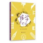 留学本无忧:青少年实用心理手册