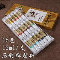 马利牌中国画颜料盒装12ml水墨画牡丹山水画绘画颜料染料18色