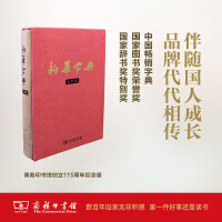 新华字典.第11版(商务印书馆创立115年纪念版)