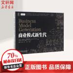 商业模式新生代(经典重译版) 机械工业出版社
