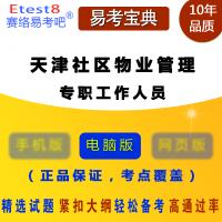 2018年天津社区物业管理专职工作人员招聘考试易考宝典软件非考试教材用书模拟试卷章节练习考试题库新大纲考试指南