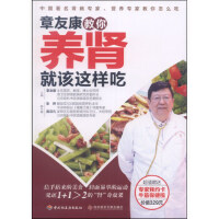 【二手书8成新】章友康教你养肾就该这样吃 章友康,张晔,莫非凡 中国轻工业出版社,科学技术文献出版社
