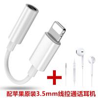 苹果7耳机转接头iPhone8 plus转换器X XS max XR原线控耳机通话lightning
