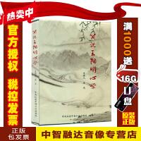 简说王阳明心学(1DVD)视频光盘影碟片