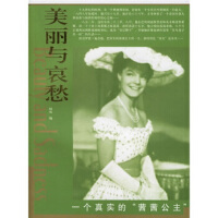 """[二手旧书9成新]美丽与哀愁:一个真实的""""茜茜公主"""",国欢,国欢,东方出版社, 9787506025492"""