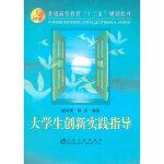 大学生创新实践指导(高等)杨向荣,杨向荣 陈伟,冶金工业出版社,9787502455330