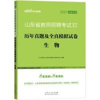 中公教育2021山东省教师招聘考试教材:历年真题及全真模拟试卷生物(全新升级)