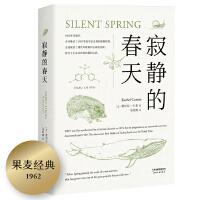 寂静的春天(柴静推荐,刘慈欣《三体》灵感来源。原稿完整收录,优质译本!)