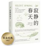 寂静的春天(新课标必读书,2018新版全译本)