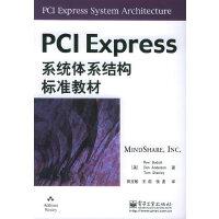 PCI Express系统体系结构标准教材