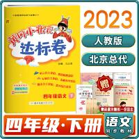 新版2020春黄冈小状元达标卷语文小学四年级下册人教RJ同步课本练习册