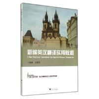 新编英汉翻译实用教程(东方剑桥英语专业系列教材)