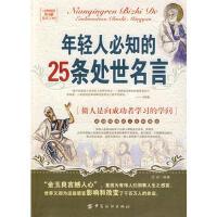 【正版二手书9成新左右】年轻人必知的25条处世名言 汪岩著 中国纺织出版社