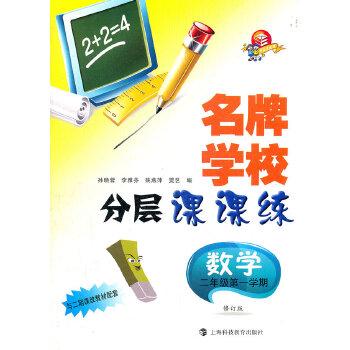 名牌学校分层课课练 数学(新教材) 二年级第一学期
