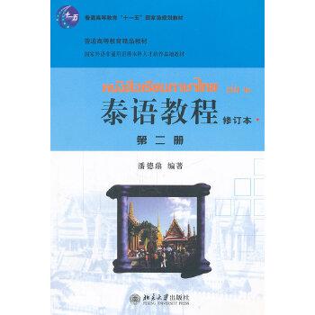 泰语教程(修订本)第二册