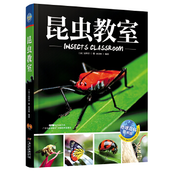 昆虫教室 地球百科图书馆按照法布尔《昆虫记》编排的昆虫百科全书,以适合孩子阅读的翻译方式,提供生动有趣的百科文本,全彩插图帮助孩子实现趣味阅读,让孩子爱上科学。精装典藏版,*、自读的佳选。
