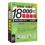 超奇迹 分类记18000英语单词-(1书+1MP3) 耿小辉,Larissa Cherry(加),Jordan And