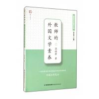 教师的外国文学素养/教师基本素养丛书/梦山书系
