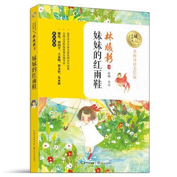 妹妹的红雨鞋(暖心美读书:名师导读美绘版) 9787535495198