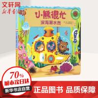 小熊很忙中英双语厚纸板游戏书・深海潜水员 (英)本吉?戴维斯