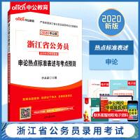 中公教育2020浙江省公务员录用考试专项教材:申论热点标准表述与考点预测