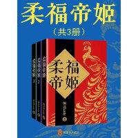 柔福帝姬(共3册)(电子书)