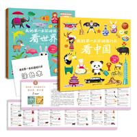 我的第一本环游旅行书(全2册)(看世界?看中国全2册,开眼界涨知识,全世界26个国家全中国34个省市600多个特色元素