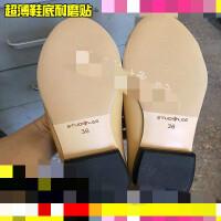 耐磨牛筋橡胶鞋底防滑贴单鞋皮鞋高跟鞋前掌防滑鞋底贴后跟贴 黑色 1.2毫米前掌
