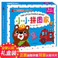 儿童益智游戏恐龙拼图玩具2-3-4-6岁宝宝学习数字颜色认知卡片小孩幼儿园书本男孩女孩智力开发认识动物水果蔬菜交通工具