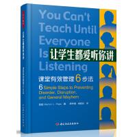 让学生都爱听你讲――课堂有效管理6步法(万千教育)