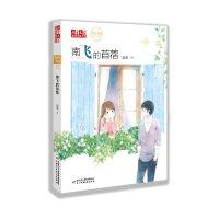 《儿童文学》金牌作家书系・青春飞扬系列小说――南飞的苜蓿