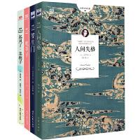 日本文学经典(人间失格+罗生门+枕草子+起风了・菜穗子)